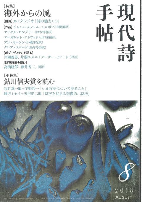 GendaiShiTecho201808