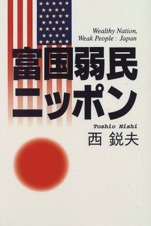 Nishi-Fukoku