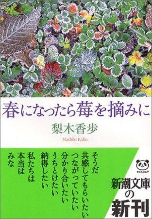 Nashiki-Haruni