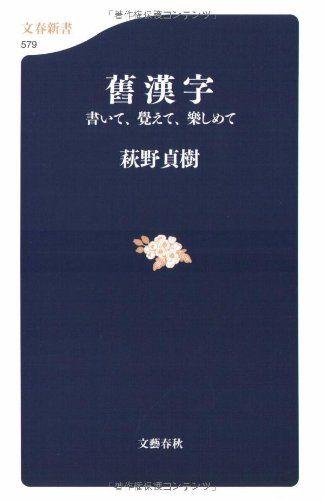 Kyu_Kanji