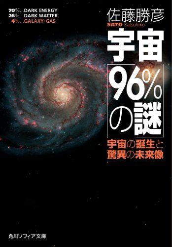Sato-Cosmos