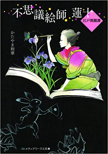 Katayama-RenJyu_1