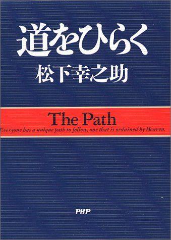 Matsushita-MichiWoHiraku