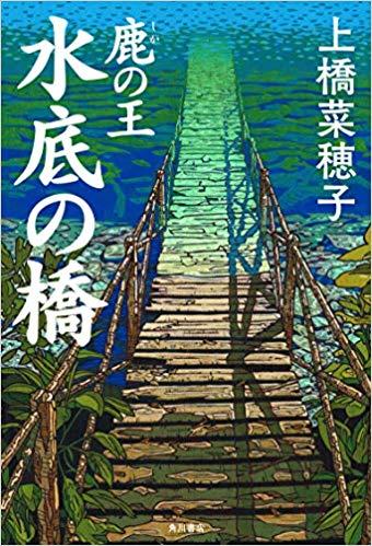 Uehashi-MinasokonoHashi