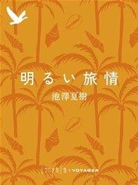 Ikezawa-Ryojo