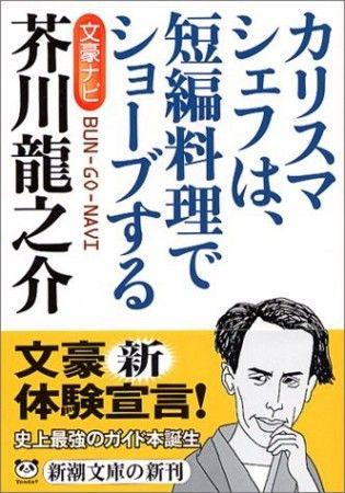 Akutagawa-Nashiki