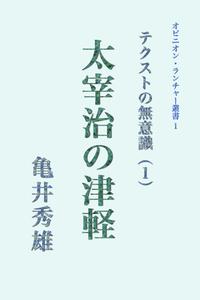 Kamei-DazaiTsugaru