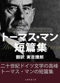 ThomasMannStories