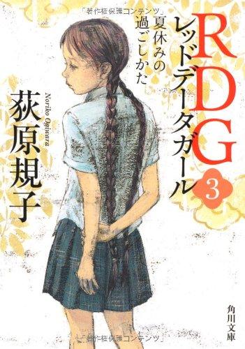 Ogiwara-RDG3