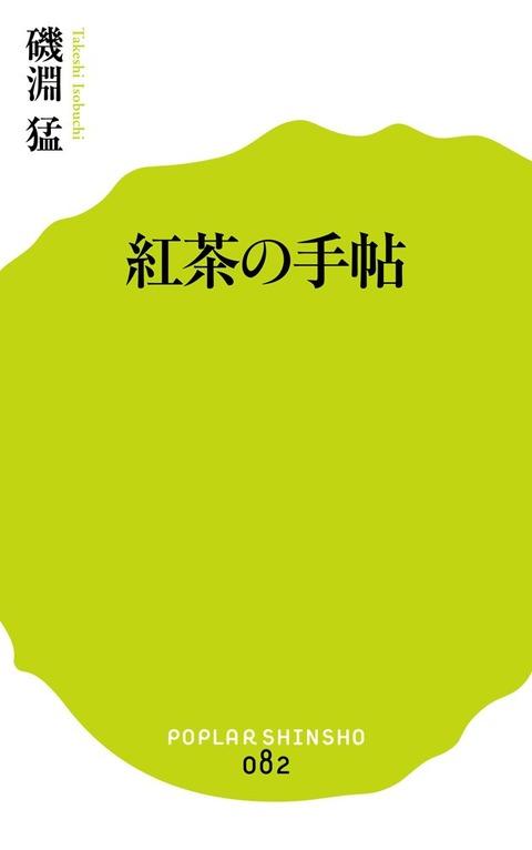Isobuchi-TeaNotebk
