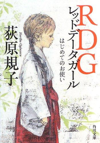 Ogiwara-RDG1