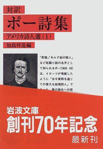 Poe-Kashima