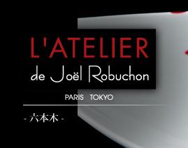 tokyo040 ラトリエ ドゥ ジョエル・ロブション