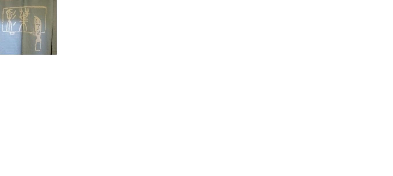 彩葉:嘉本:日本料理:北区:北新地:81位【ミシュラン大阪 ...