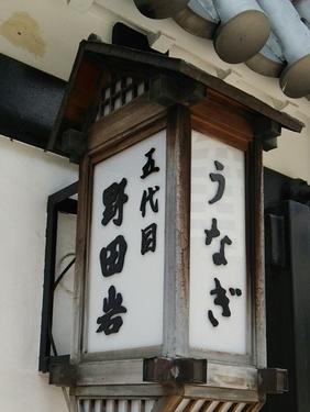 tokyo096 野田岩
