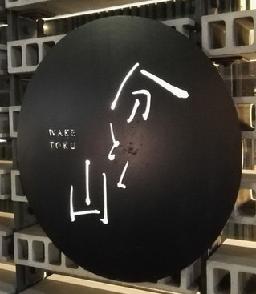 tokyo081 分とく山
