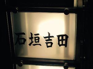 tokyo128 石垣吉田