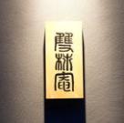 010 雙柿庵