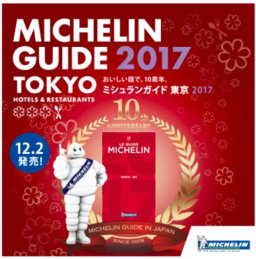 ミシュラン東京2017