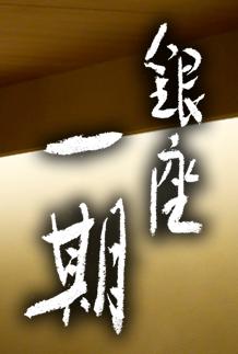 tokyo035 銀座一期