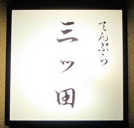 tokyo135 三ツ田