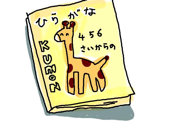 お勉強の本を