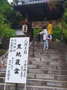 20100810鎌倉黒地蔵1