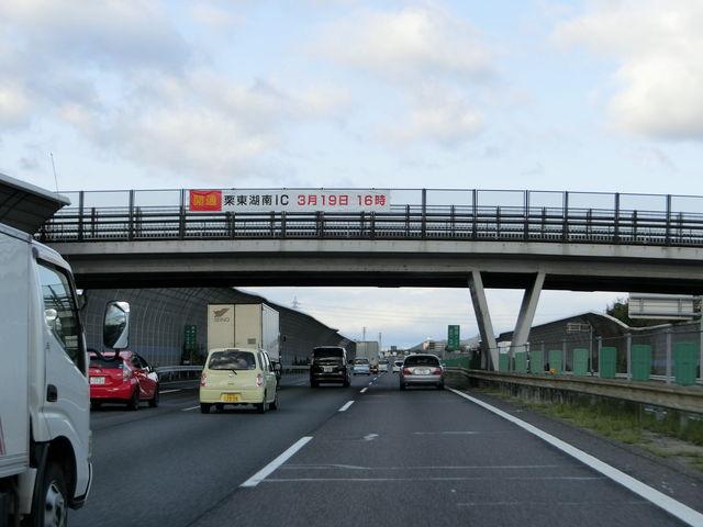 祝! R1 栗東水口道路 開通 : Dr...