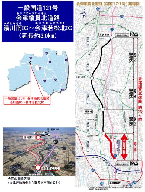 R121 会津縦貫北道路 全線開通 :...
