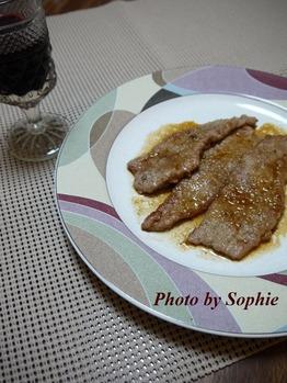 子牛肉のマルサラワイン風味