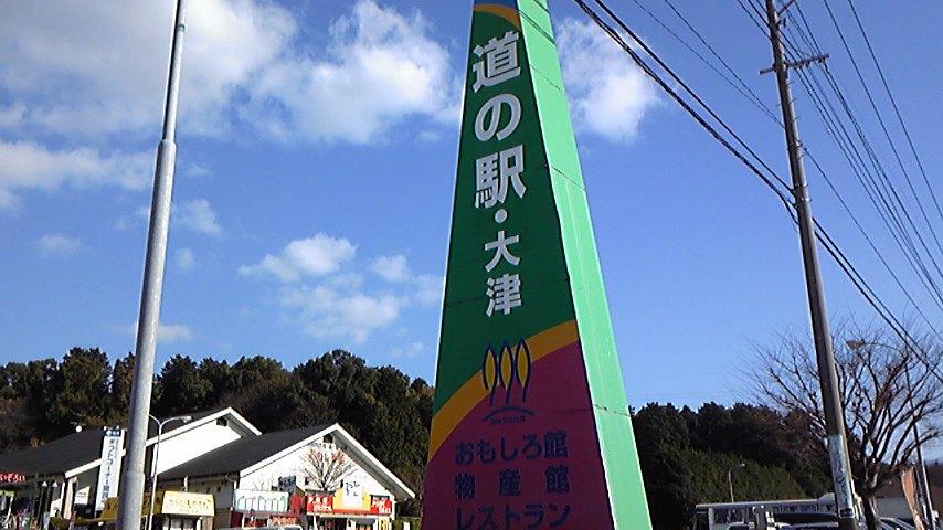 道の駅大津公式blog その2 イメージ画像