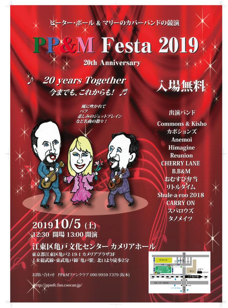 PPM-Festa-2019-ポスター-757x1024