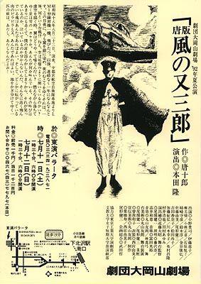 「風の又三郎」舞台ポスター�