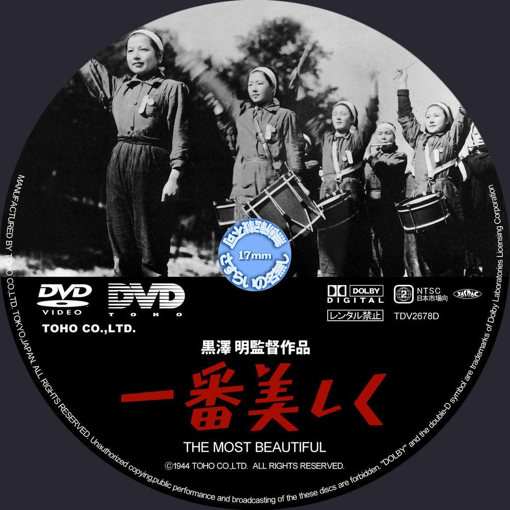 「一番美しく」DVDラベル�