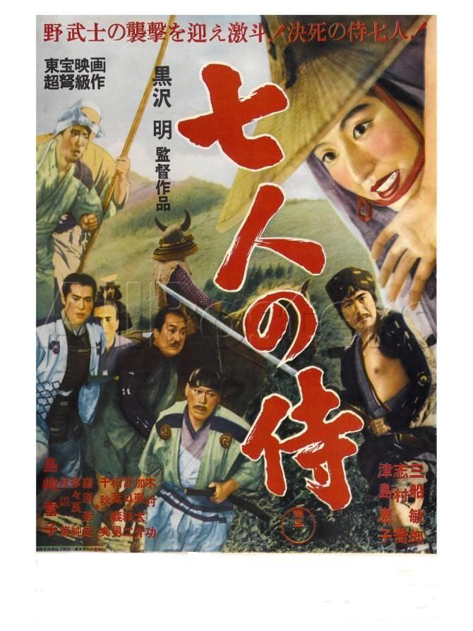 七人の侍の画像 p1_33