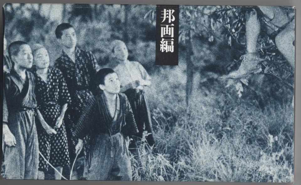 「風の又三郎」パンフ1940�