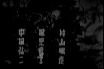 「風の又三郎」題字�