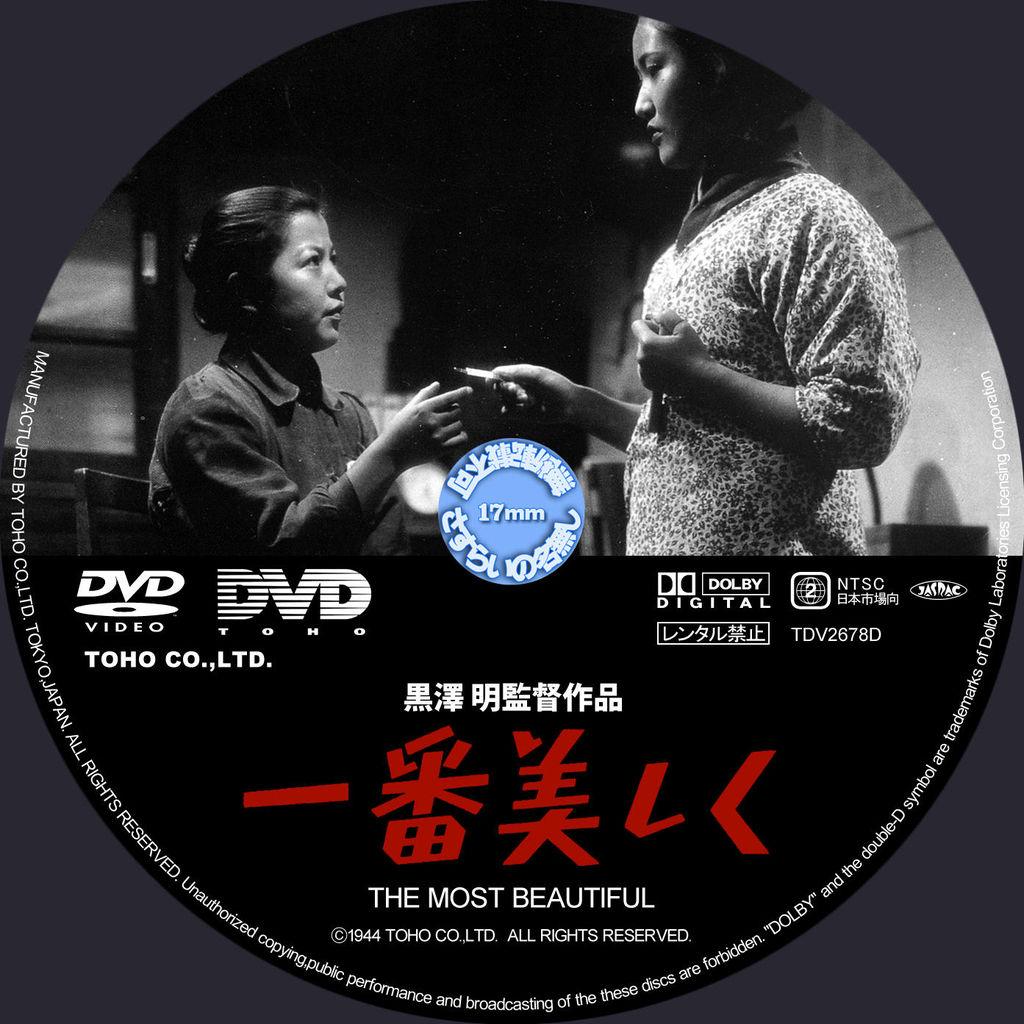 「一番美しく」DVDラベル