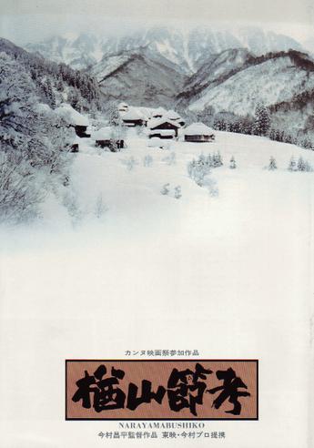 「楢山節考」1983パンフ