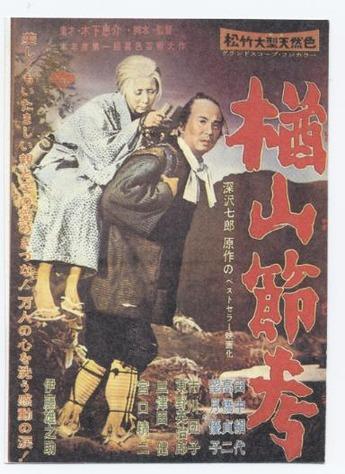 「楢山節考」ポスター�