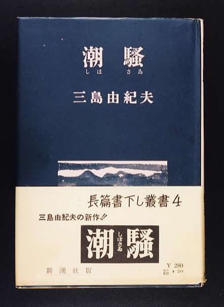 三島 由紀夫 潮騒 初版