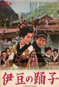 「伊豆の踊子」1963ポスター