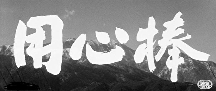 「荒野の用心棒」題字�