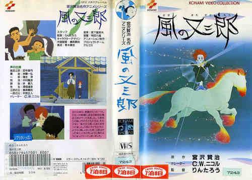 「風の又三郎」アニメシリーズ