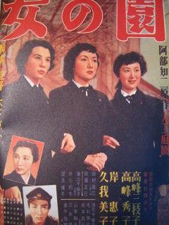 「女の園」ポスター
