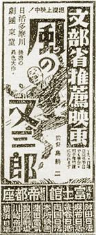 「風の又三郎」新聞広告(縦)