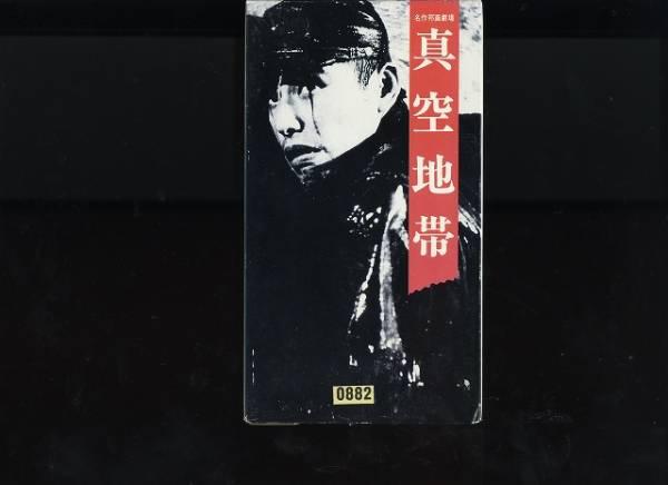 「真空地帯」VHS