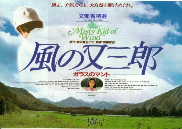 「風の又三郎」1989ポスター