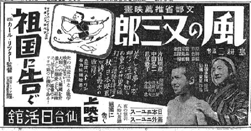 「風の又三郎」新聞広告