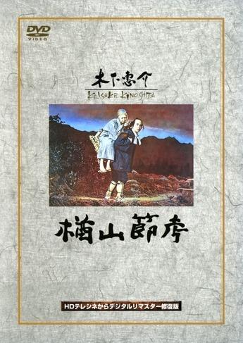 「楢山節考」DVD